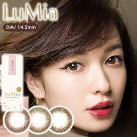 LuMia/ルミア 14.5mm 度あり・度なし 1箱10枚入り 全3色 1Dayカラコン