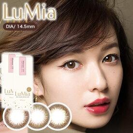LuMia/ルミア 14.5mm 度あり・度なし 2箱set/1箱10枚入り 全3色 1Dayカラコン
