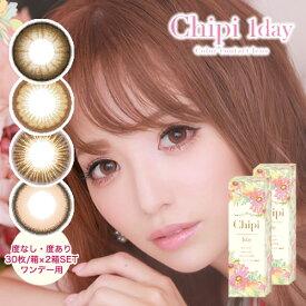 Chipi/シピ ワンデー さとみんプロデュースカラコン 30枚×2箱SET(60枚)(度あり・度なし/DIA14.5mm)