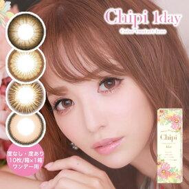 Chipi/シピ ワンデー さとみんプロデュースカラコン 1箱10枚入り(度あり・度なし/DIA14.5mm)