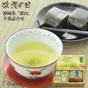 【送料無料】 静岡茶「深山」と羊かん8個 詰合せ