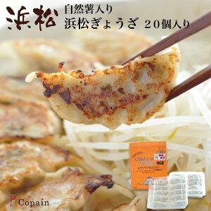 【浜松】浜松餃子 つるるん物語 20個入り(自然薯入り)