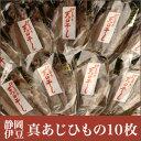 あじ 干物 【静岡 伊豆】伊豆特選 真あじ干物10枚セット