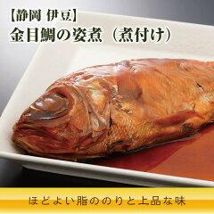 金目鯛の姿煮(煮付け)静岡伊豆