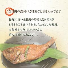 金目鯛の姿煮(煮付け)まるごと1尾