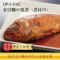 金目鯛の姿煮(煮付け)伊豆下田