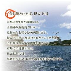金目鯛といえば伊豆下田