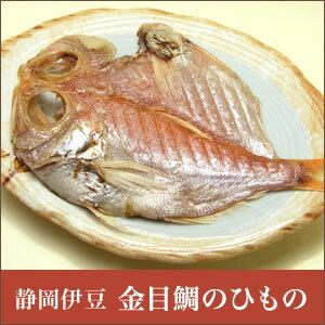 金目鯛 干物 【静岡 伊豆】伊豆特選 金目鯛 干物 5枚セット