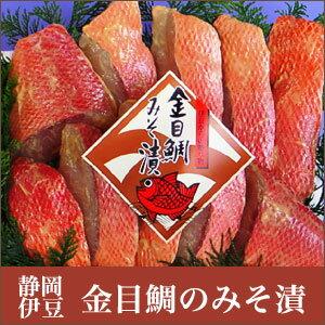 金目鯛 ≪静岡 伊豆≫ 特選 祝い魚の 金目鯛のみそ漬け 小