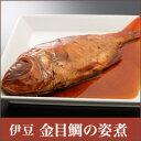 金目鯛 煮付け 【静岡 伊豆】 祝い魚の 金目鯛 の姿煮(金目鯛の煮付け)