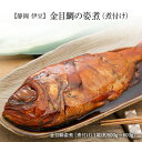 お祝いギフト【静岡 伊豆】 縁起のよい 金目鯛 の姿煮( 金目鯛煮付け )