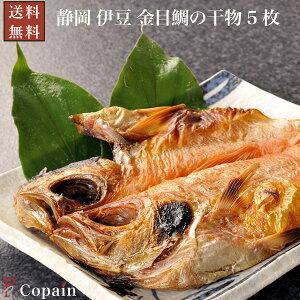 金目鯛【静岡 伊豆】金目鯛 の干物(ひもの) 5枚セット