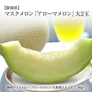 【静岡】特撰マスクメロン 「アローマメロン(磐田メロン)」2玉入り(1玉1.4kg)