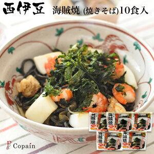焼きそば【西伊豆】イカスミ入り麺の海賊焼(塩焼きそば) 10食入り