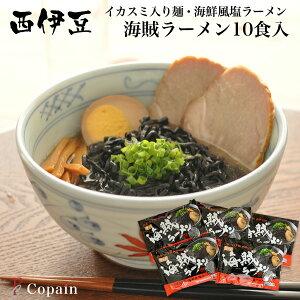 ご当地グルメ 【西伊豆】 イカスミ入り麺の海賊ラーメン 10食入り