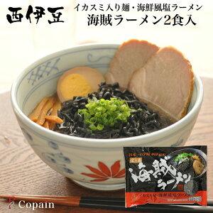 ご当地グルメ 【西伊豆】 イカスミ入り麺の海賊ラーメン 2食入り