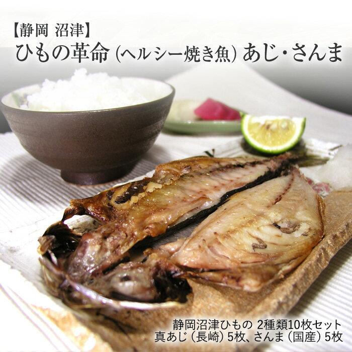 あじ 干物 【静岡沼津】 ひもの ひもの革命(ヘルシー焼き魚) 2種類10枚セット