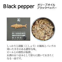 オイルサバディン黒胡椒ブラックペッパー