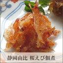 桜えび 【静岡県産】駿河湾 由比 「桜えび佃煮」