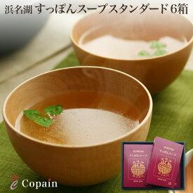 送料無料・送料込【浜名湖】老舗の すっぽんスープ 詰合せ (スタンダード6箱)