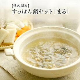 すっぽん鍋 【浜名湖】服部中村養鼈場の すっぽん鍋 セット「まる」