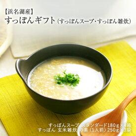 すっぽん 【浜名湖】 すっぽん ギフト(すっぽんスープ・すっぽん玄米雑炊)セット≪新弁天≫
