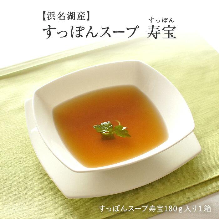 すっぽん【浜名湖】特撰 すっぽんスープ 寿宝1箱