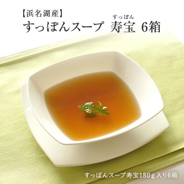 すっぽん【浜名湖】特撰 すっぽんスープ 寿宝6箱