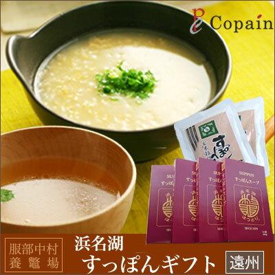 すっぽん【浜名湖】 すっぽんスープ と玄米雑炊 ギフトセット≪遠州≫