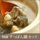 ギフト【浜名湖】特撰 老舗のすっぽん鍋 セット「まる」特大<お取り寄せグルメ>