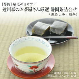 ギフト【静岡茶】 遠州森のお茶屋さん厳選 静岡茶 (深蒸し茶・煎茶)詰合せ