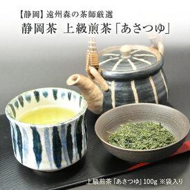静岡茶 【遠州森】お茶屋さん厳選 「あさつゆ(上級煎茶) 」100g