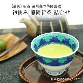 新茶 【静岡産】 遠州森の茶師厳選 静岡新茶(初摘み)詰合せ
