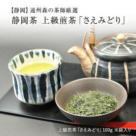 煎茶 【静岡茶】 遠州森のお茶屋さん厳選 「さえみどり(上級煎茶) 」100g