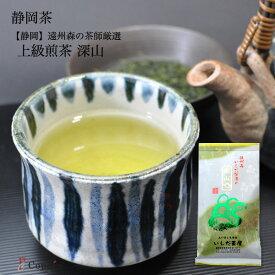 煎茶 【静岡茶】 遠州森のお茶屋さん厳選 静岡新茶(上級煎茶) 「深山」100g