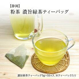 【静岡茶】濃旨緑茶ティーバッグ5g×55ヶ入