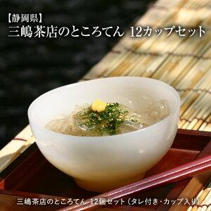 【送料無料】三嶋茶店のところてん 12カップセット[正規品][天草100%使用]