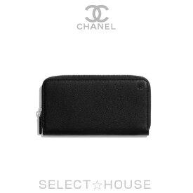 【お取り寄せ】 CHANEL ロング ジップ ウォレット【20C】【SELECTHOUSE☆セレクトハウス】ウォレット 財布 シャネル