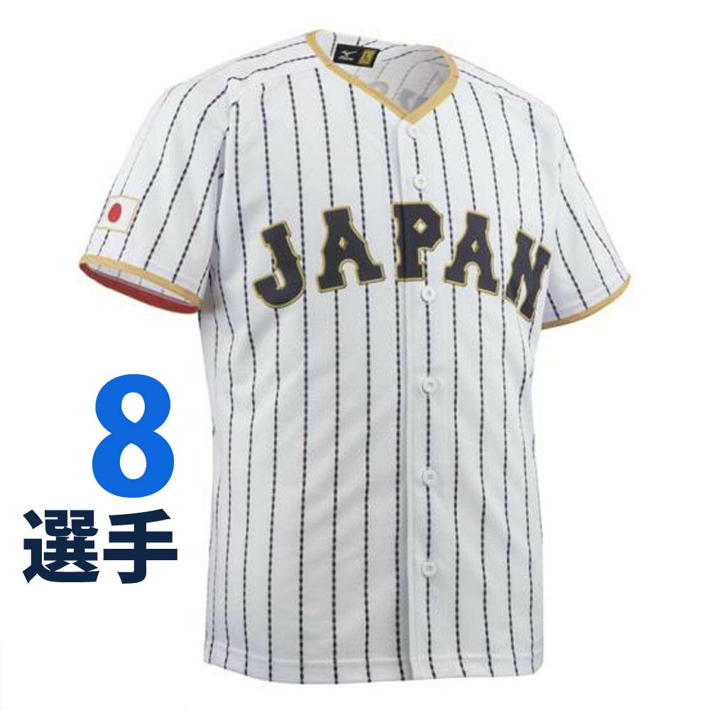 WBC 侍ジャパン レプリカユニフォーム ユニホーム フル昇華 ミズノ Mizuno ホーム