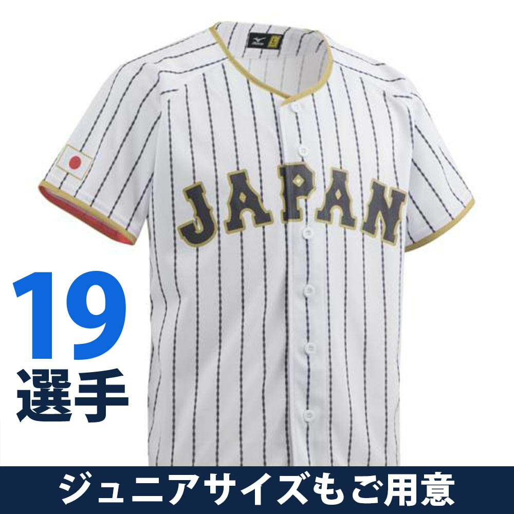 WBC 侍ジャパン レプリカユニフォーム ユニホーム プリント ミズノ Mizuno ホーム