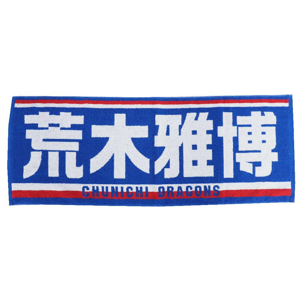 中日ドラゴンズ グッズ 荒木雅博 選手タオル ブルー