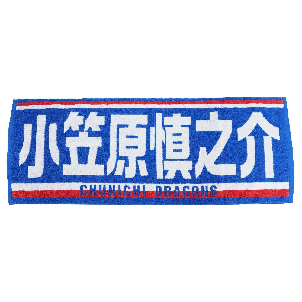 中日ドラゴンズ グッズ 小笠原慎之介 選手タオル ブルー