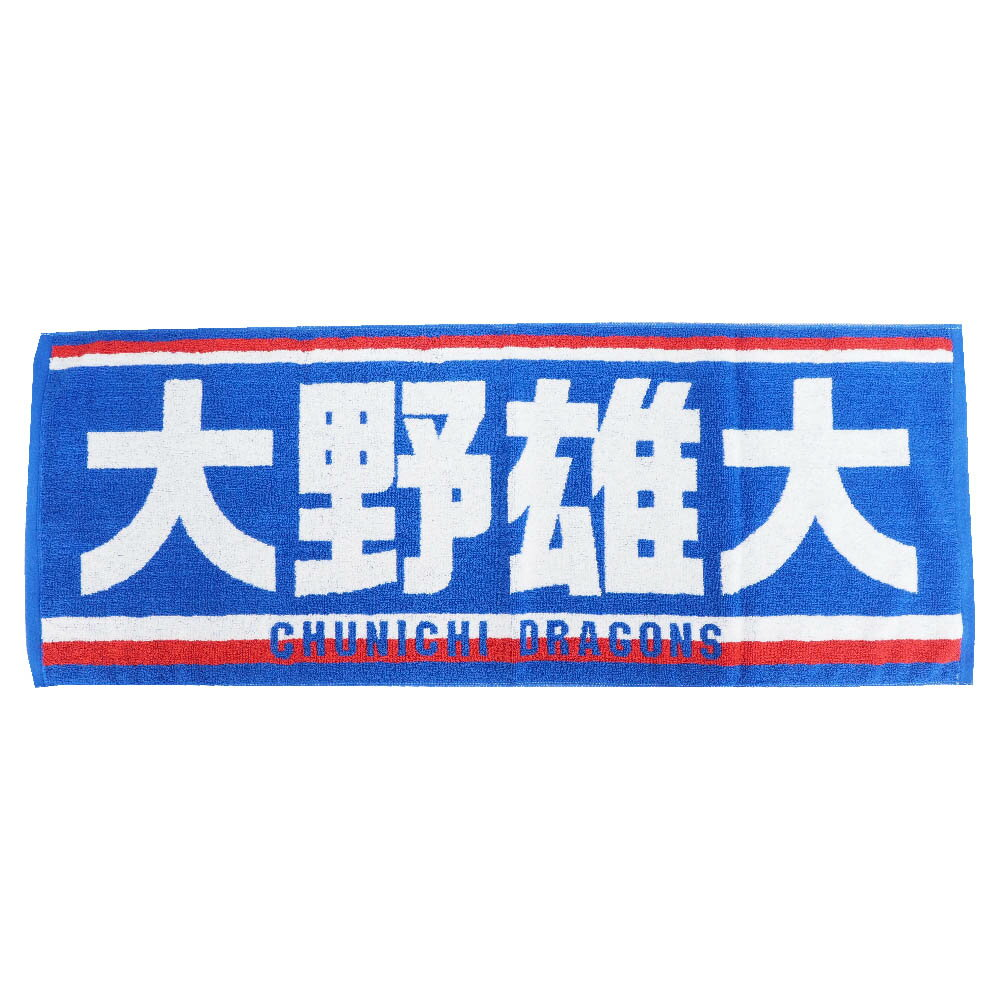 中日ドラゴンズ グッズ 大野雄大 選手タオル ブルー
