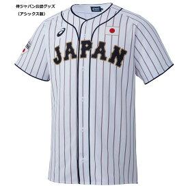侍ジャパン グッズ レプリカ ユニフォーム/ユニホーム 番号なし アシックス/Asics ホーム SAM2106