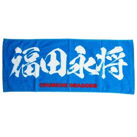 中日ドラゴンズ グッズ 福田永将 選手 プリントフェイスタオル ミズノ/MIZUNO【1910価格変更】