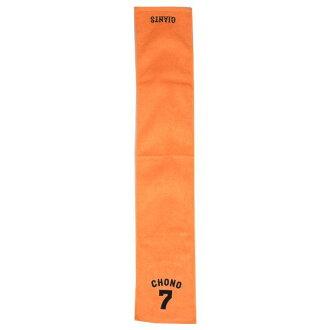 Yomiuri Giants / Giants Nagano Hisayoshi towel (number embroidered towel Ver.2)