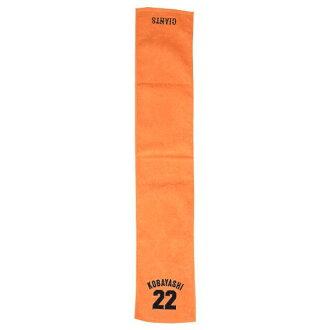 Yomiuri Giants / Giants Kobayashi Seiji towel (number embroidered towel Ver.2)
