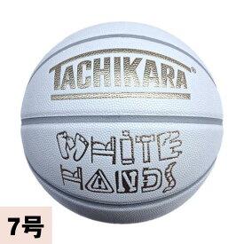 TACHIKARA バスケットボール ホワイト WHITE HANDS BASKETBALL【7号球】