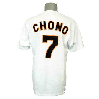 Yomiuri Giants # 7 Nagano Hisayoshi Jersey T shirt 2012 (home)