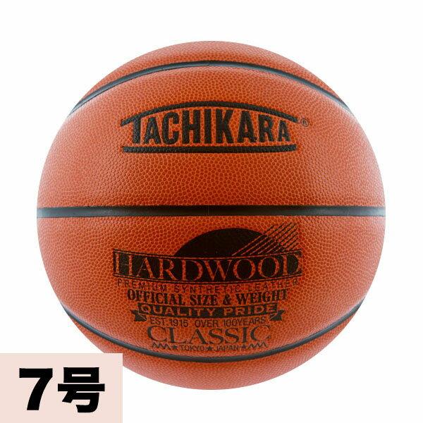 お取り寄せ タチカラ/TACHIKARA バスケットボール 7号球 ハードウッドクラシック オレンジ【7号球】